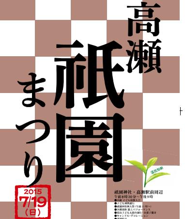 高瀬祇園まつりポスターキャプチャ