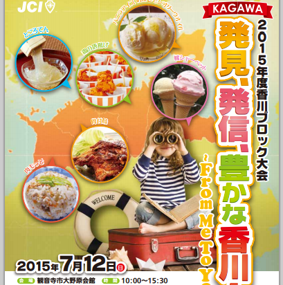 2015香川ブロック大会J