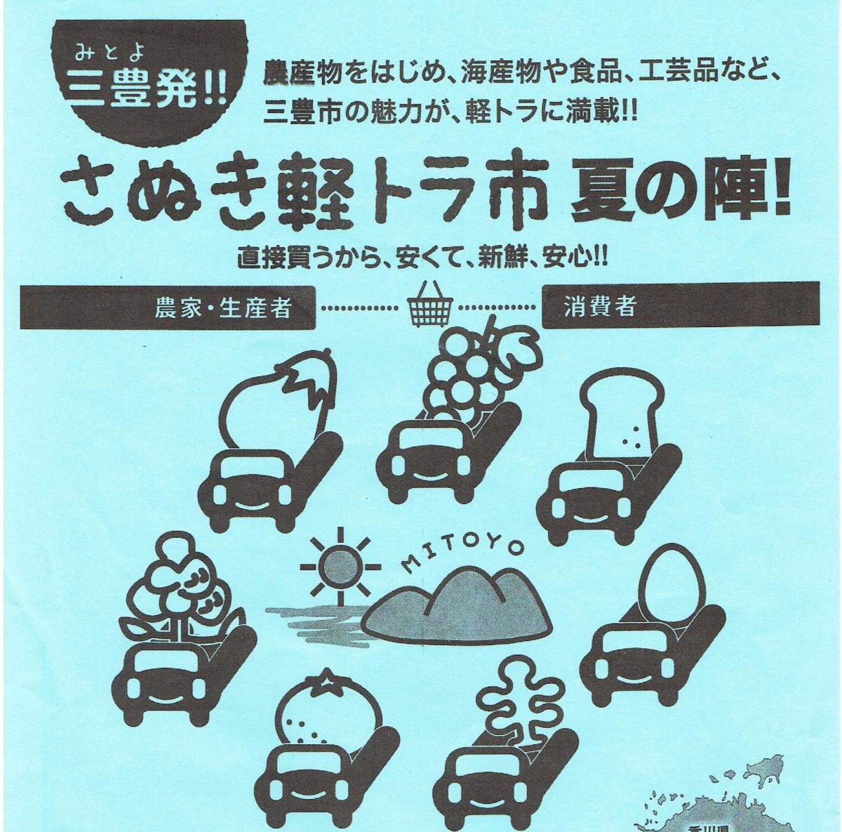 さぬき軽トラ市89 001アイキャッチ