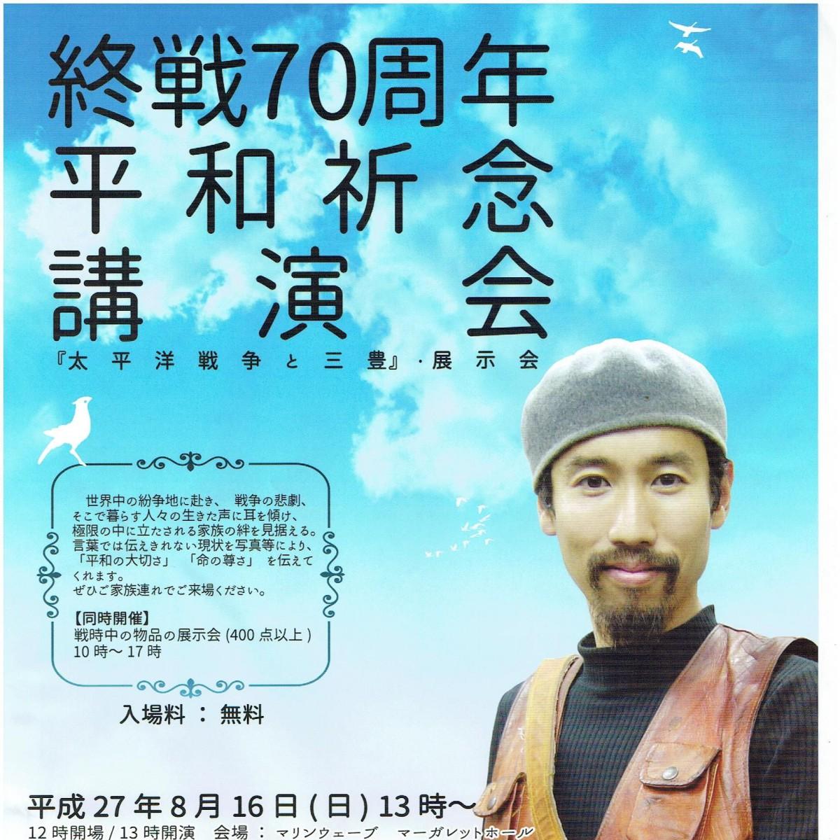 平和記念講演会 001②