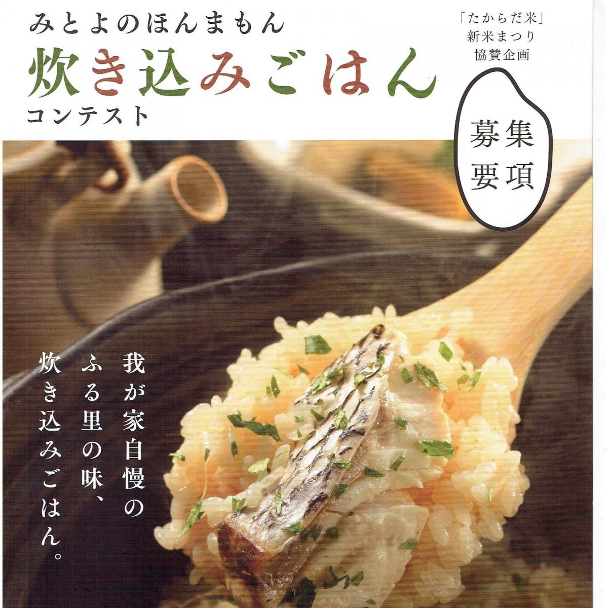 炊込みご飯コンテスト 001