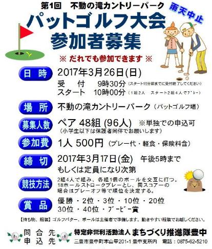 パットゴルフ大会
