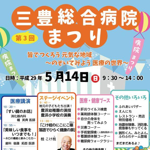 第3回三豊総合病院-まつりチラシ(表)aikyatti